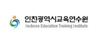 인천광역시교육연수원