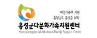 홍성다문화가족지원센터