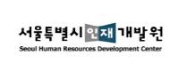 서울특별시인재개발원