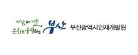 부산광역시인재개발원