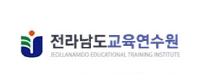 전라남도교육연수원