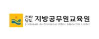전라남도공무원교육원