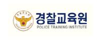 경찰교육원