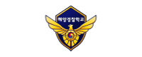 해양경찰학교