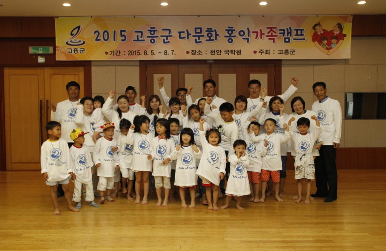 고흥군청, '다문화 홍익가족 캠프'