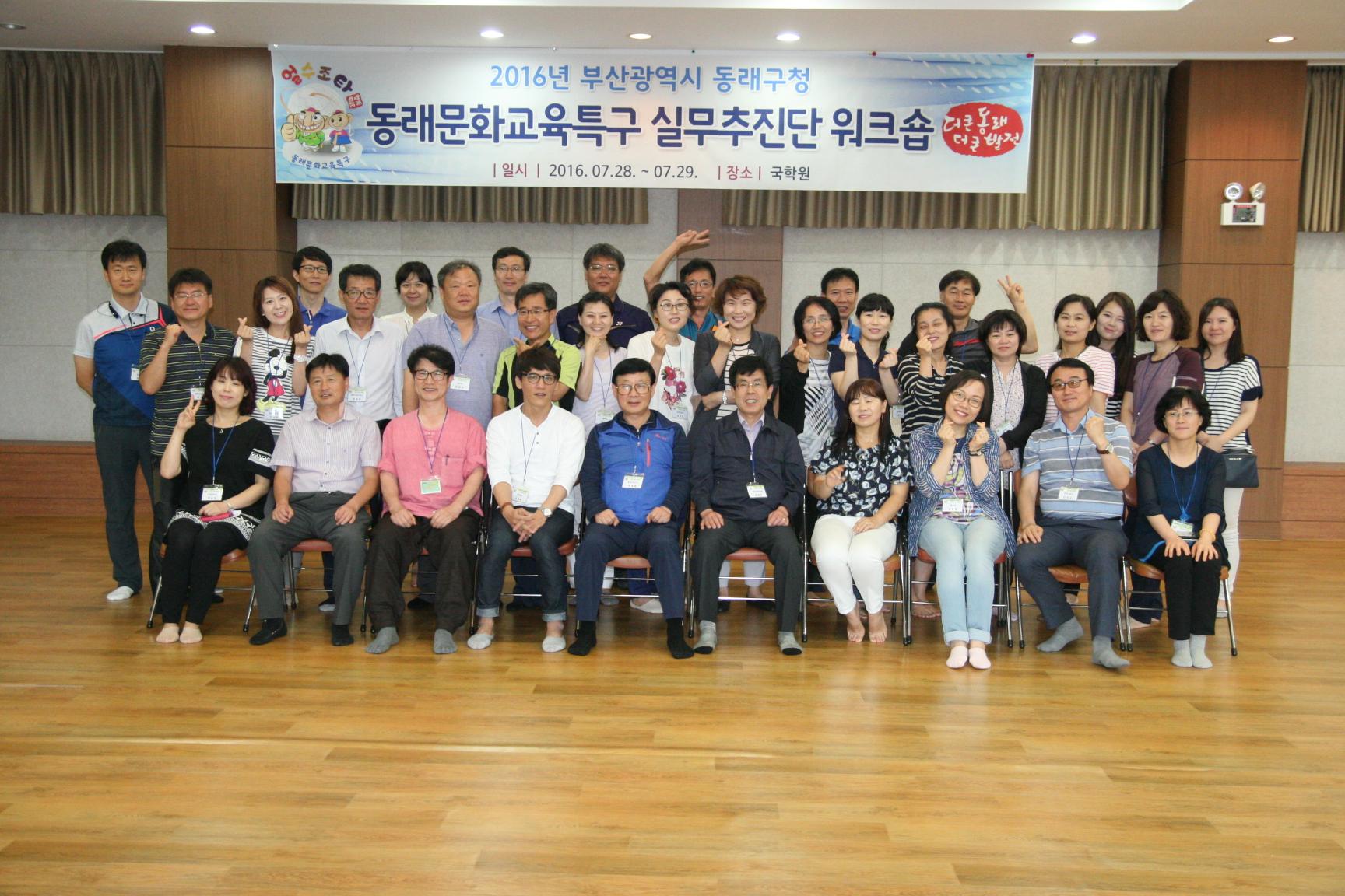 부산광역시 동래구청 교육문화특구 실무추진단 직원 워크숍