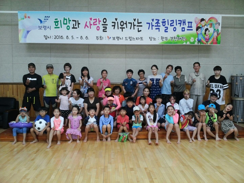 고흥군 다문화가족 / 희망과 사랑의 가족&부부사랑 캠프(가족)