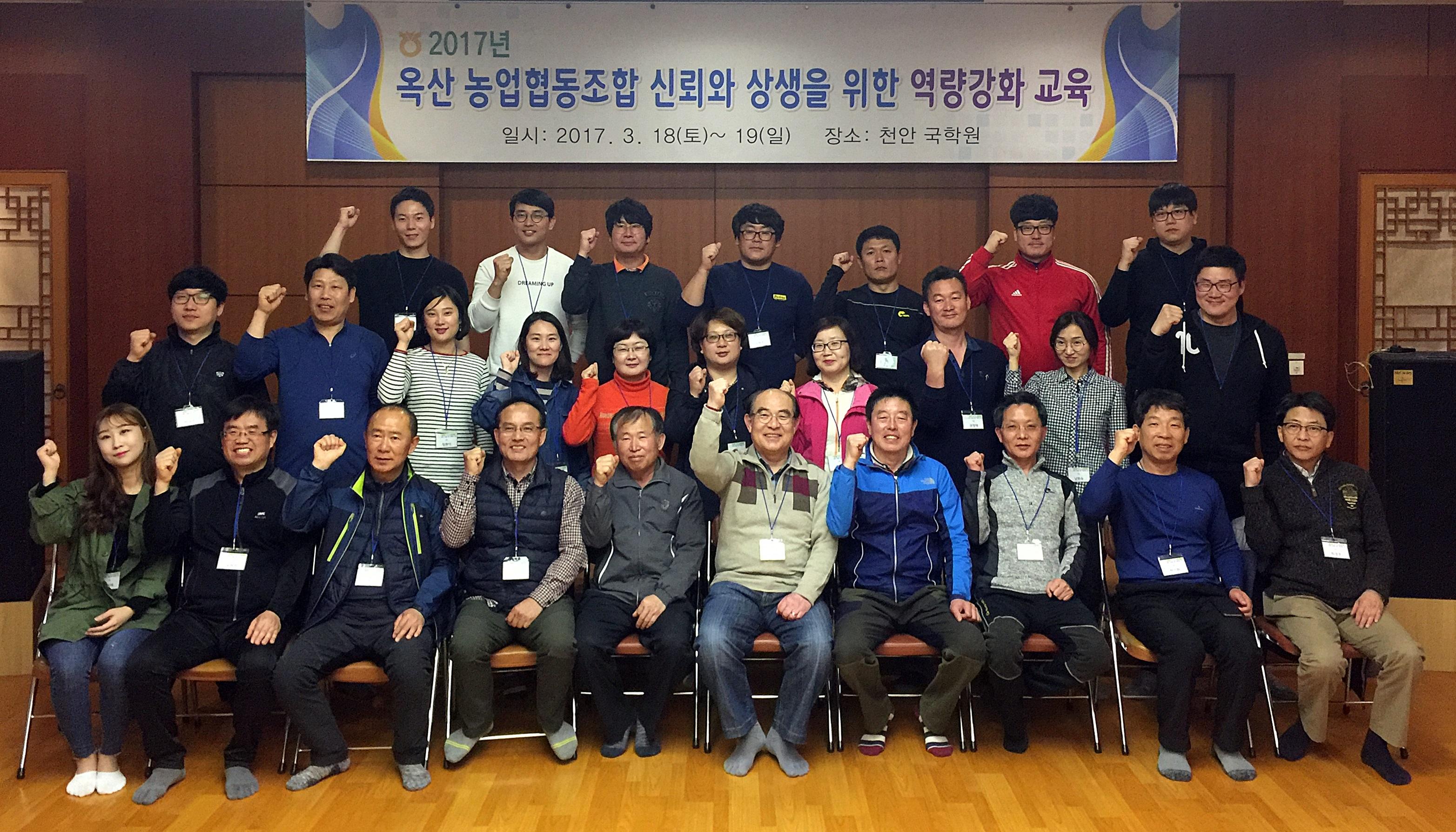 옥산농업협동조합